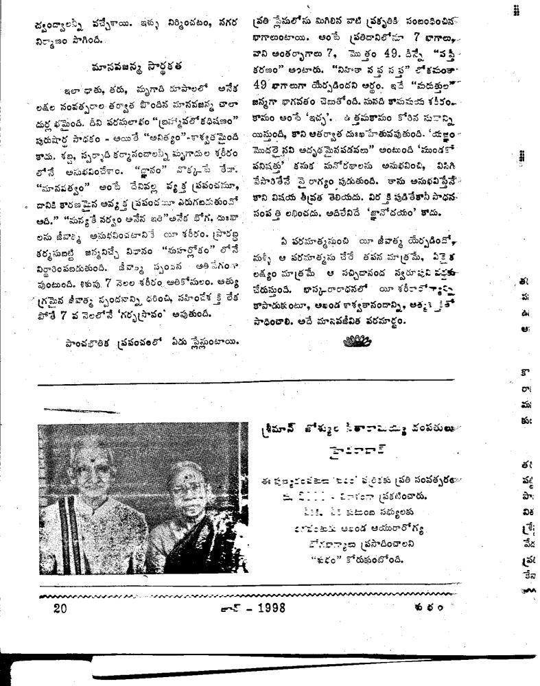 సృష్టి రహస్యాలు (3/3)