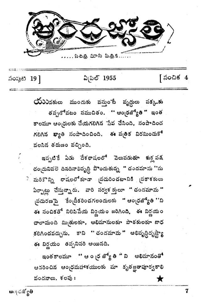 Andhra Jyothi 4 1955 1 a