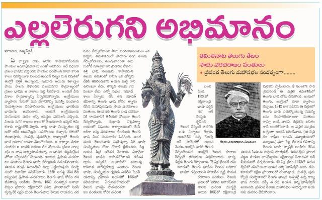 D25843556 Sadhu Sakshi 24 12 2012