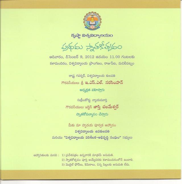 krishnavarsity-3