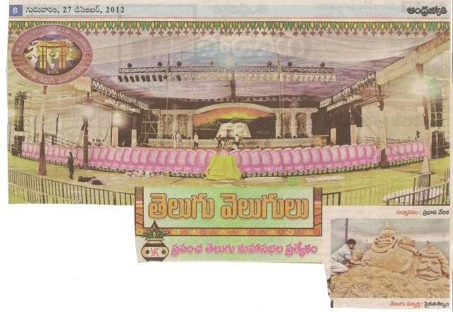 telugu sabhaa praanganam-1