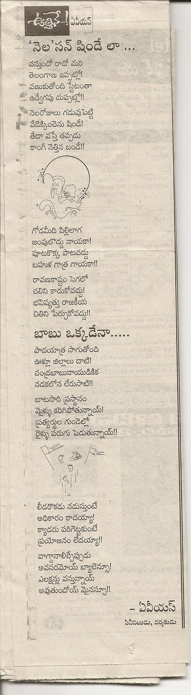 A.V.S'Kavitha