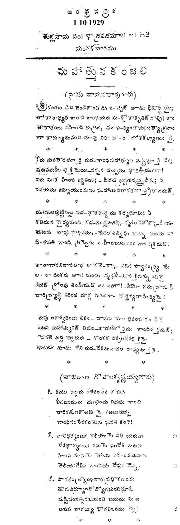 Dasu Vamana Rao on Gandhi 1 10 1929 1R