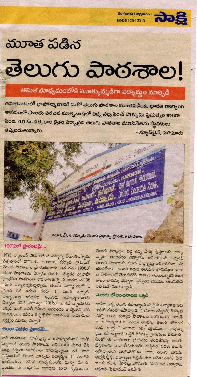 Hosuru Telugu School