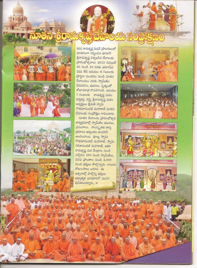 kadapa-raama krishna devaalayam