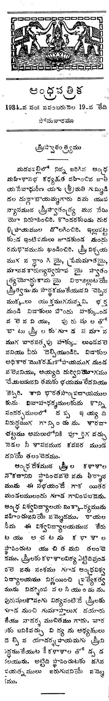 Madanapalle Women's Conference 19 11 1934 1R