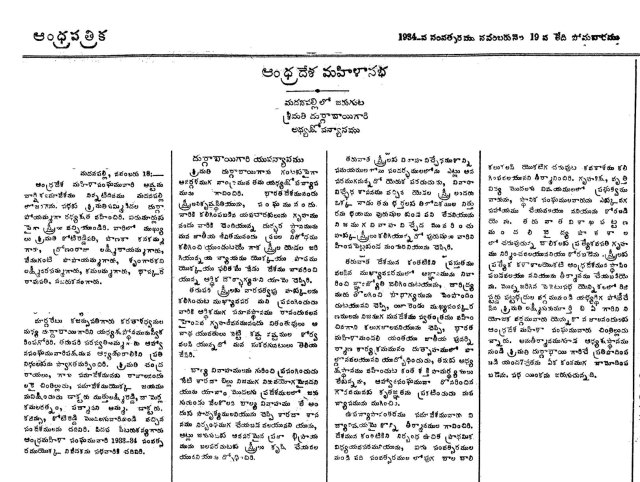 Madanapalle Women's Conference All India  19 11 1934 2R