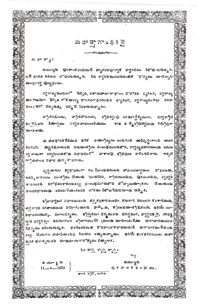 mahatma gandhi vuyyuru-001R