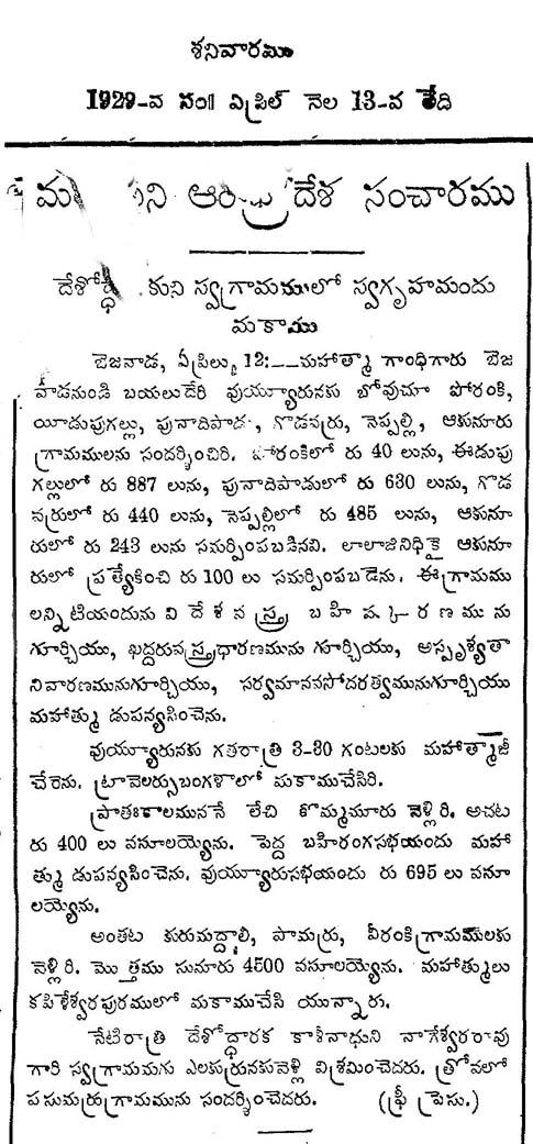 Mahatma Kummamuru Vuyyuru 13 4 1929 R