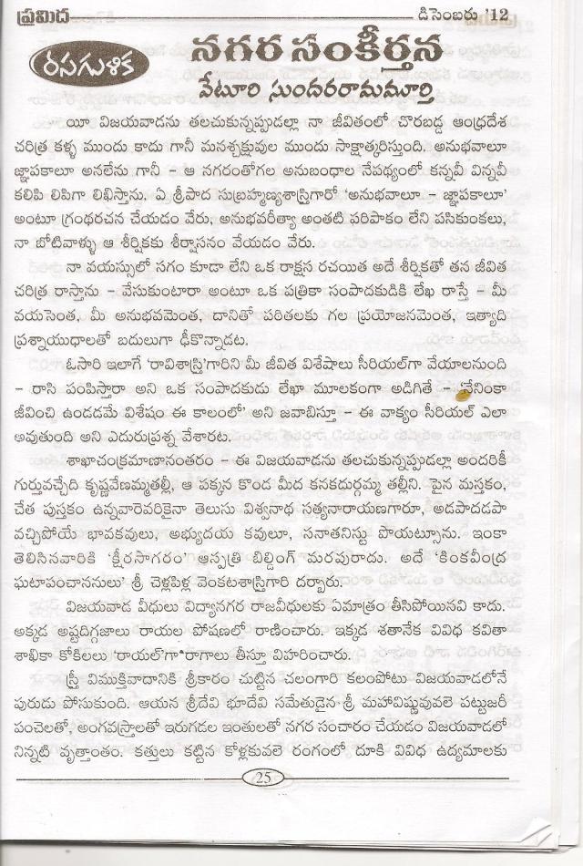 veturi bejavada nagara sankeerthana -1