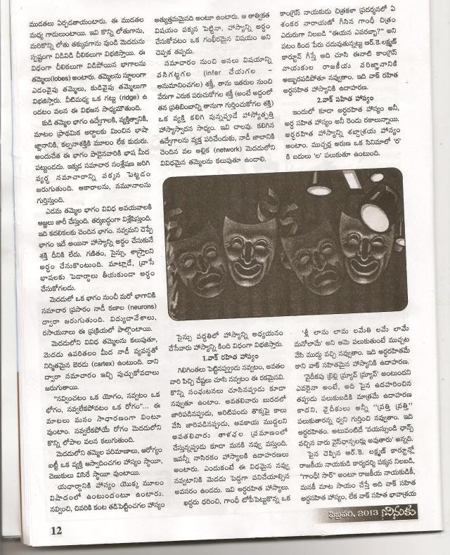 hasyam -kavana sharma -2