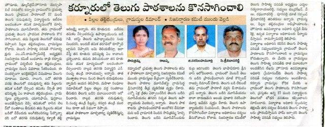 Hosuru Telugu School Sakshi 8 2  2013