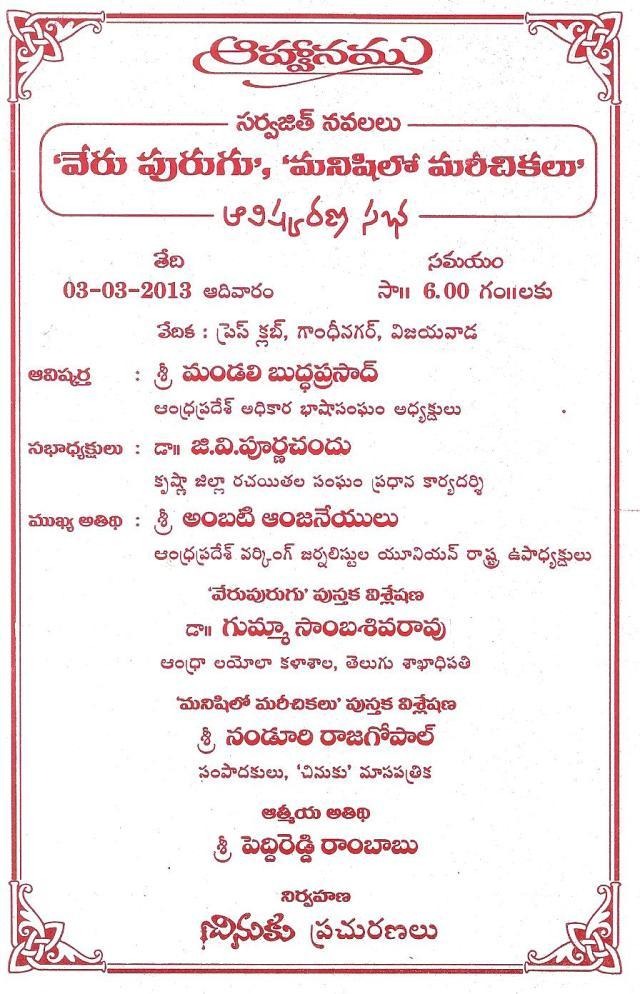 sree sarvajith navalala aavishkarana sabha (1)