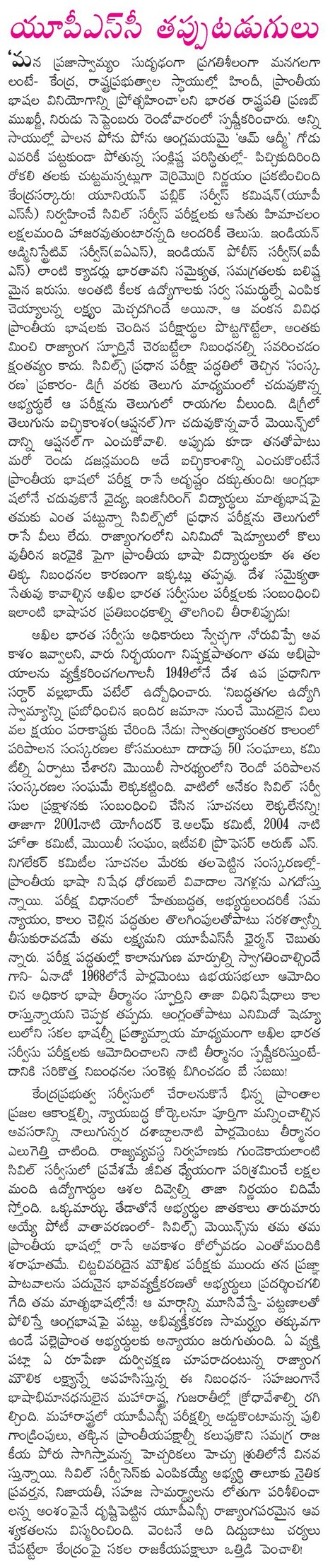 eenadu on upsc