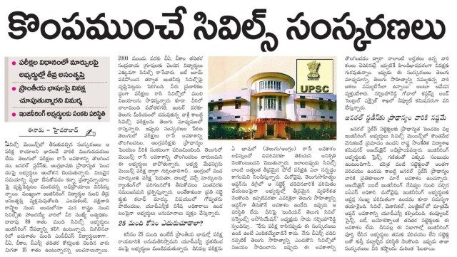 upsc eenadu article