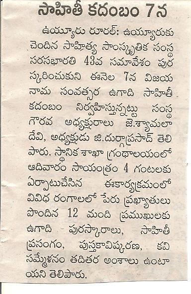 43 va sarasa bharati samavesham -paper coverage