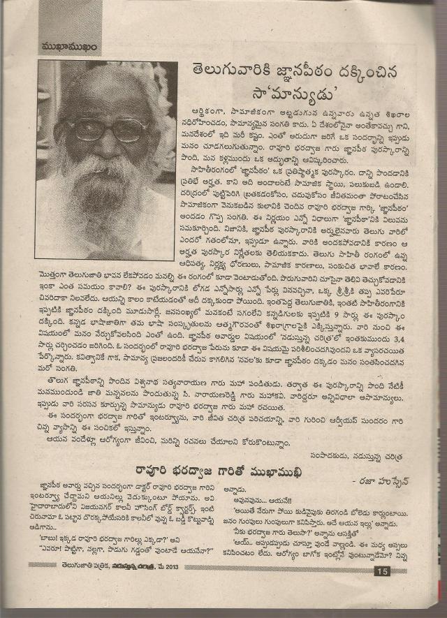 bharadvaaja tho interview-1