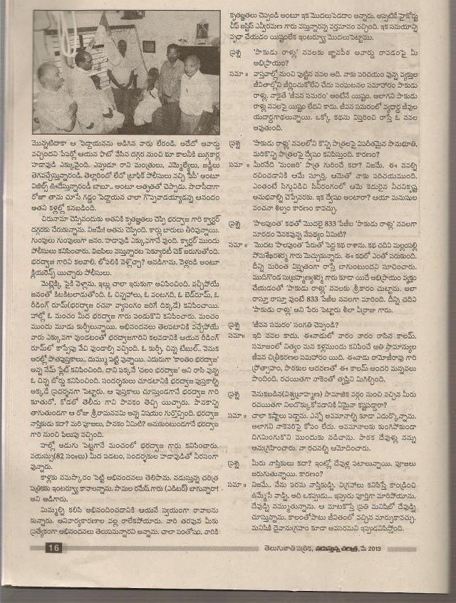 bharadvaaja tho interview-2
