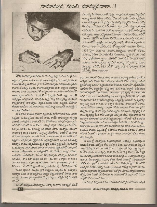 bharadvaaja tho interview-4