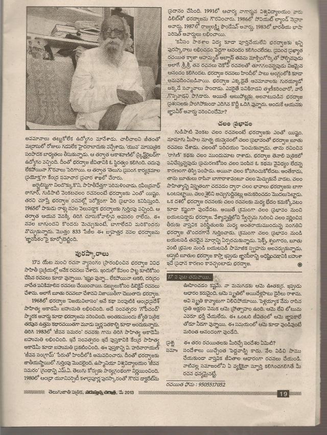 bharadvaaja tho interview-5