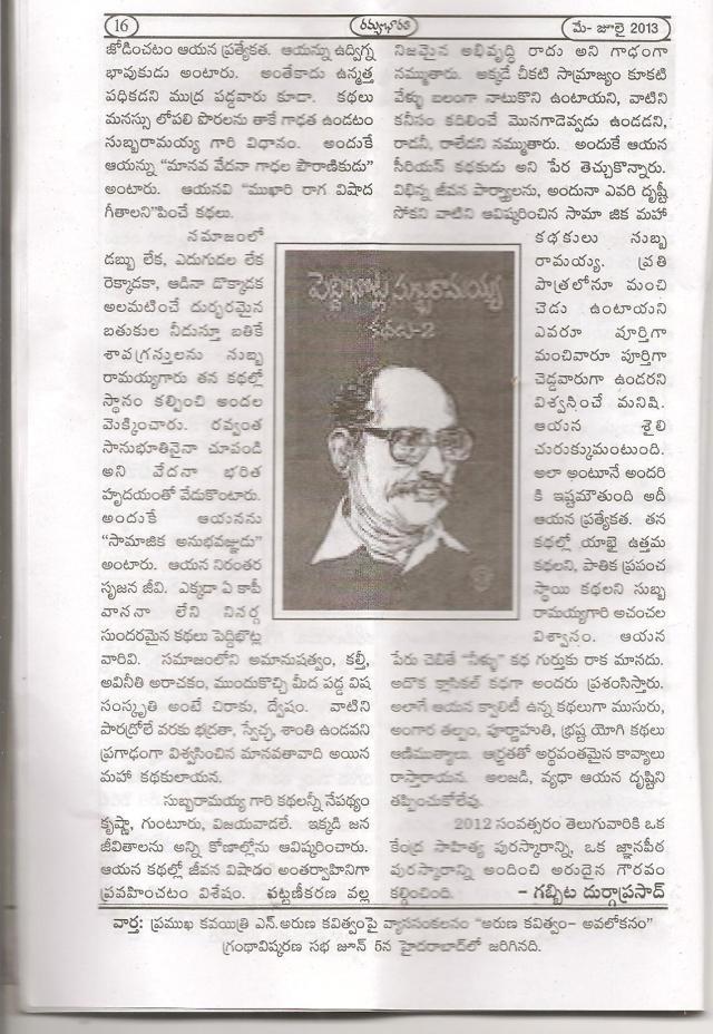 peddi bhotla in ramya bharati -3