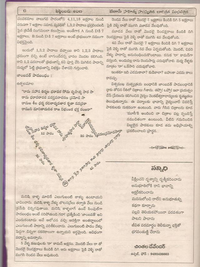 bandha padya chitraal2