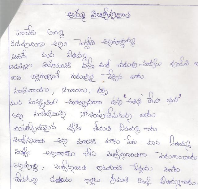 dokka seethamma -kavitha -bybi gayatri-2