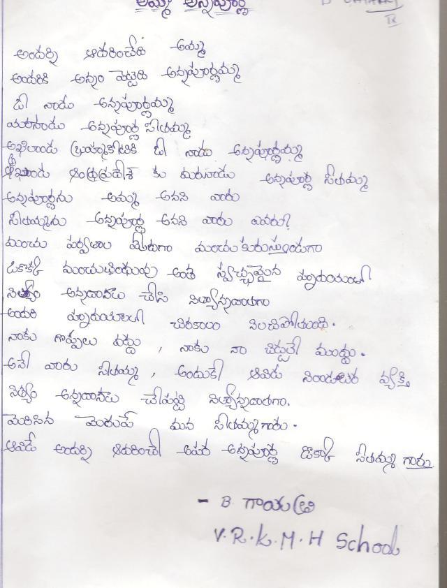 dokka seethamma -kavitha -bybi gayatri