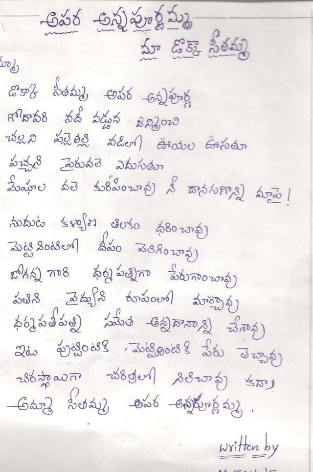 dokka seethamma -kavitha -bym.janaki tenth class