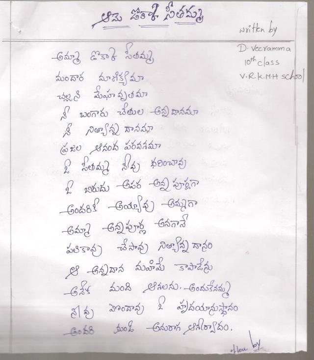 dokka seethamma -kavitha -d.veeramma-1