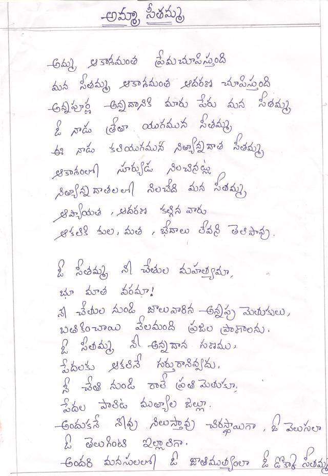 dokka seethamma -kavitha -d.veeramma-2