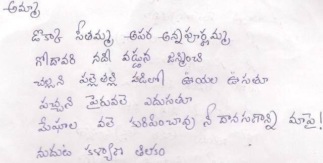 dokka seethamma -kavitha -d.veeramma-contd