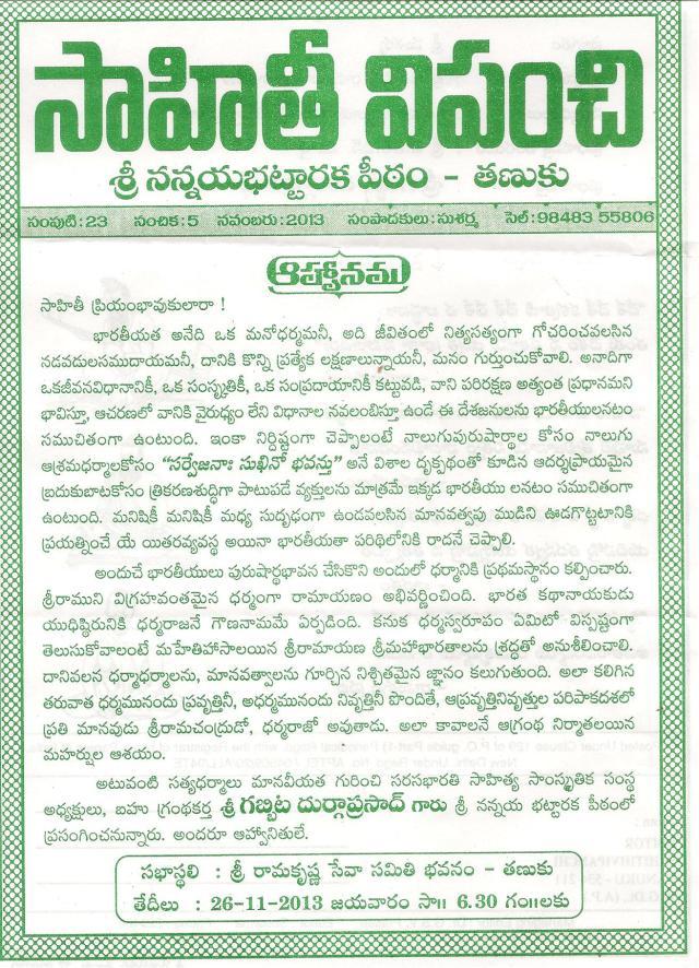 1nannaya bhattaraka peetham -tanuku 001