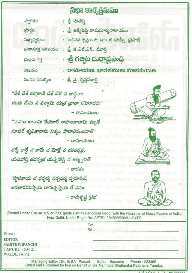 2nannaya bhattaraka peetham -tanuku 001