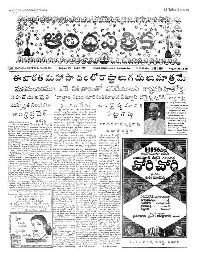 andhra Pradesh Formation 1 11 1956CR1