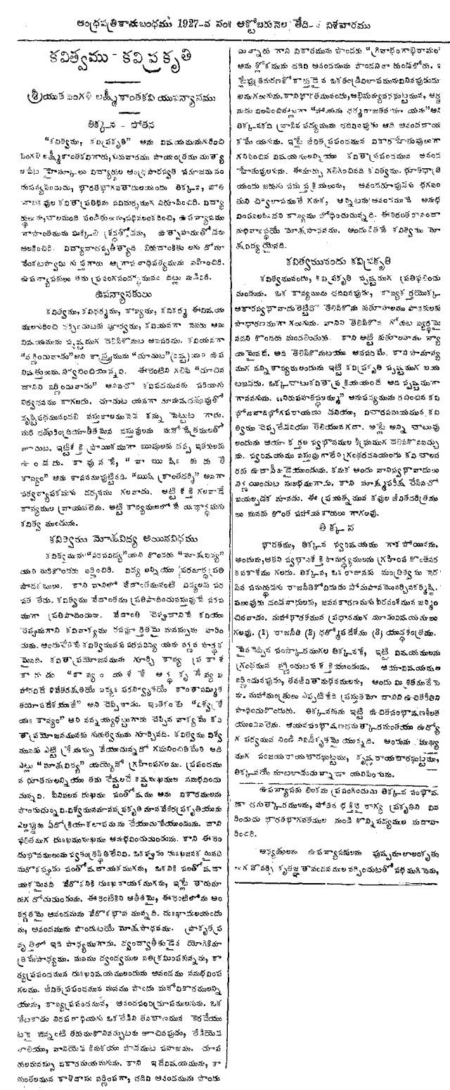 Thikkana Vs Pothana Pingali Lakshmi Kantham 29 10 1927R (1)