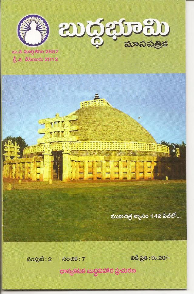 1sanchi stupam 001