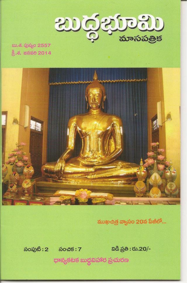 1bankaak bangaru buddha 001