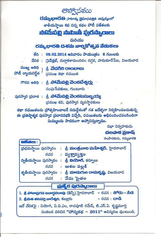 somepallipuraskaram 001