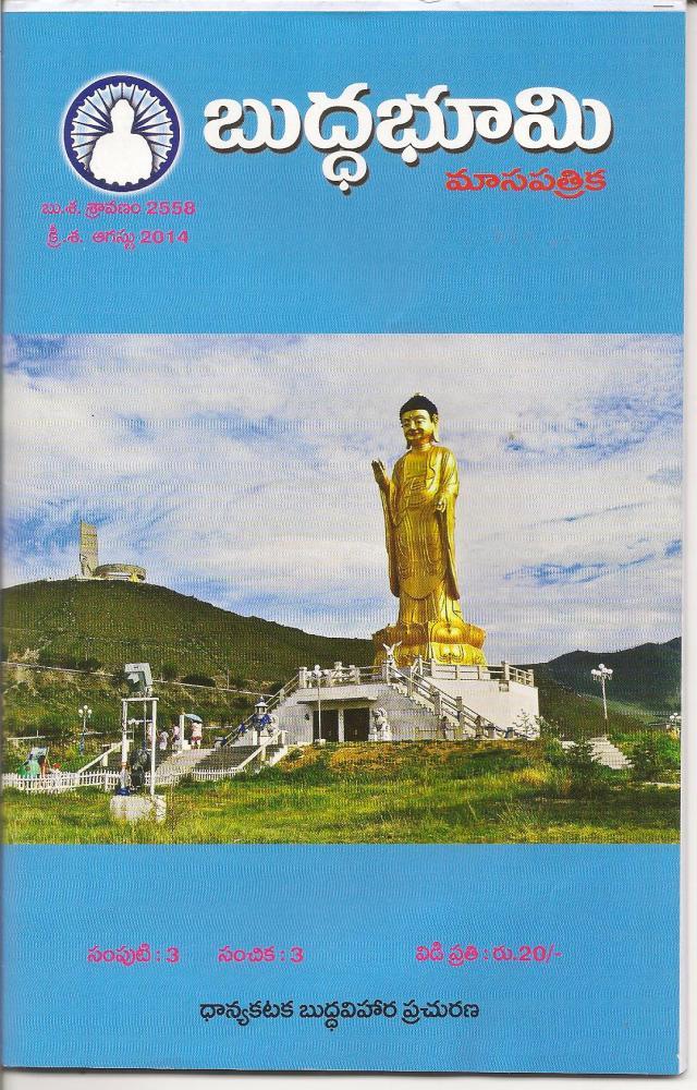 mangolia buddha 001