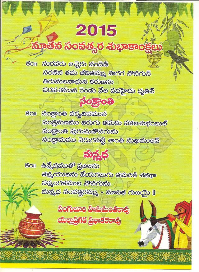2015 sankranti manmadha greetings 001