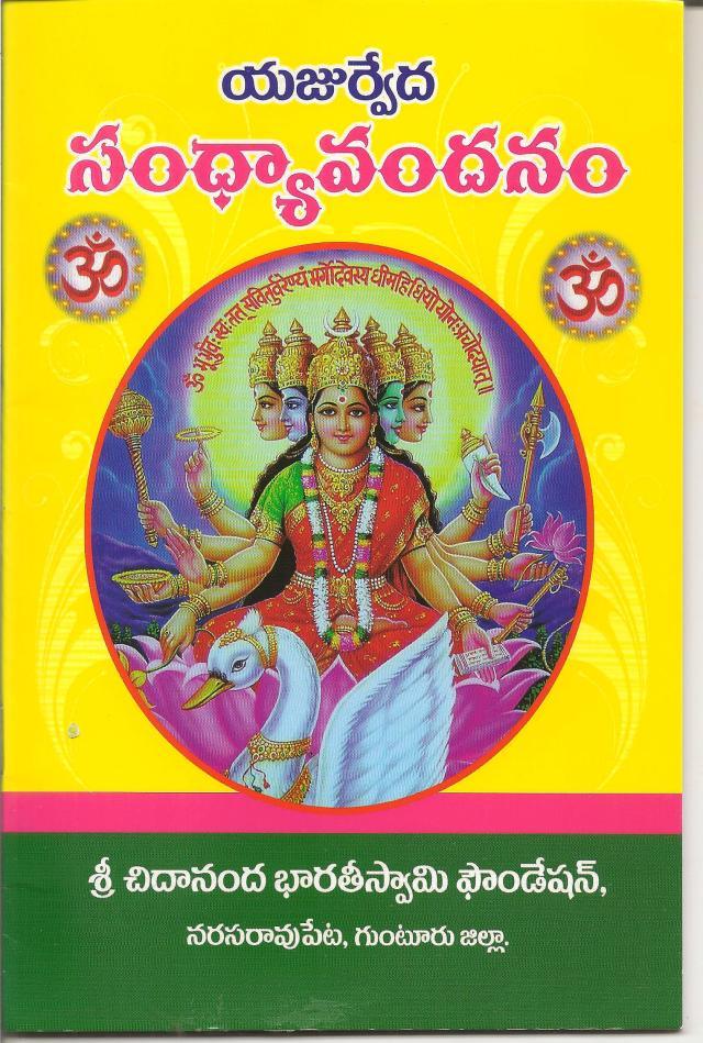 yajurveda sandhyavandanam 1 001