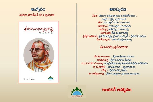 Sreepaada Invitation for 23 Apr 2015