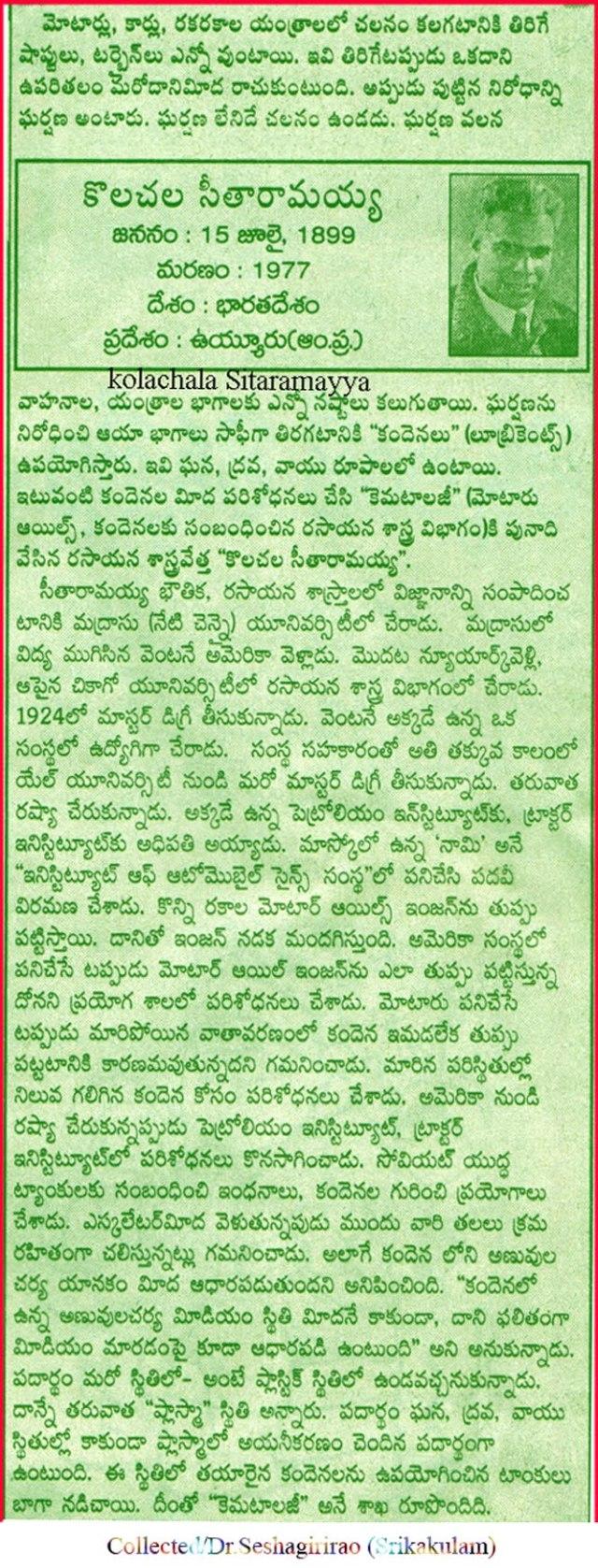 Kolachala Sitaramayya