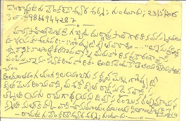ramadugu letter 001