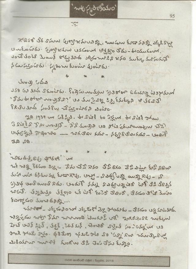 bhakara 7 001