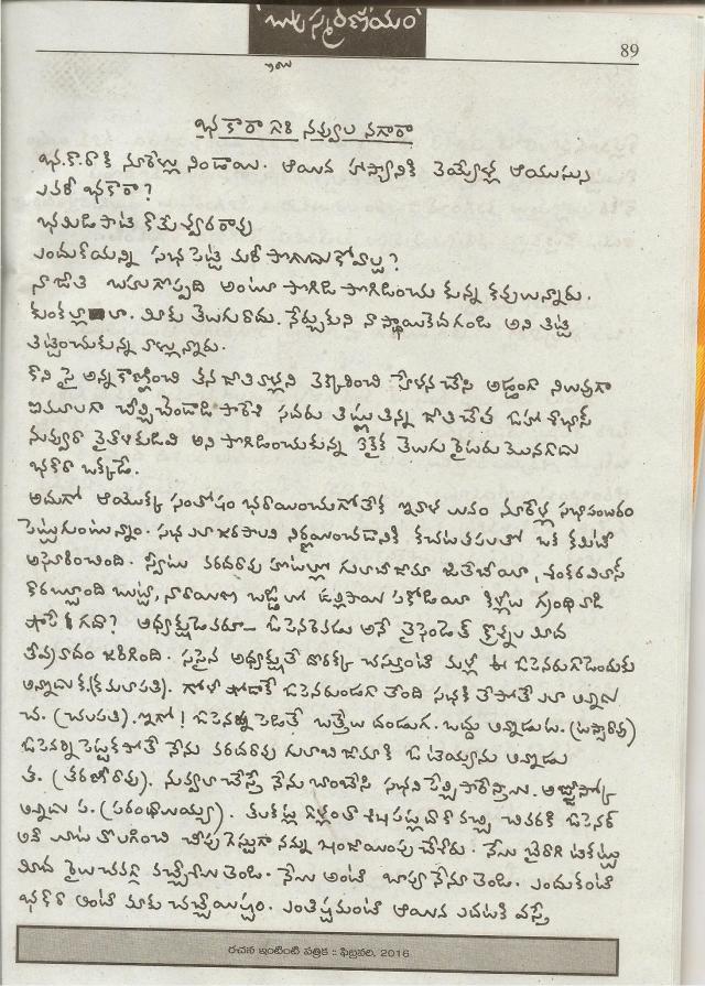 bhakara1 001