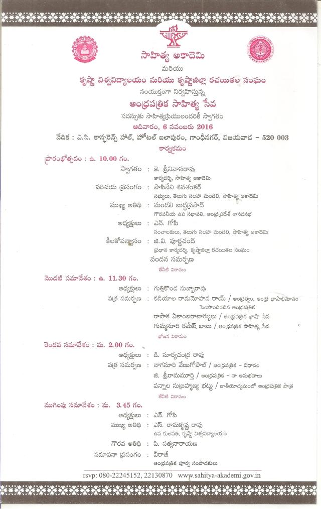 sahitya-akademy-andhra-patrika