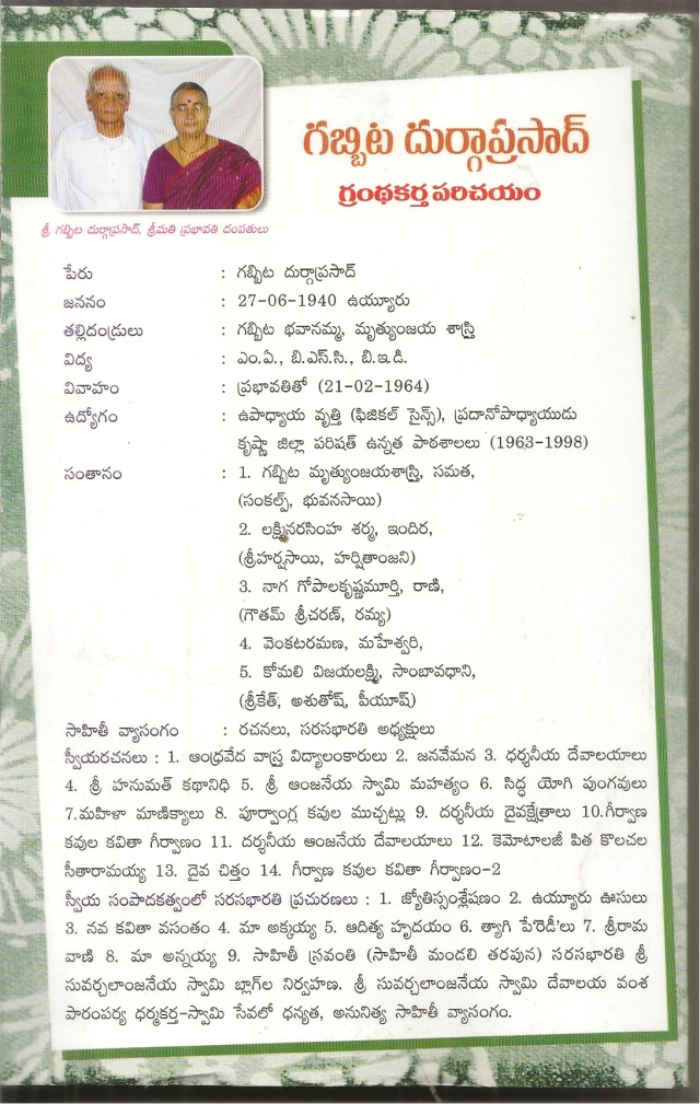 geervaanam-2-back-cover
