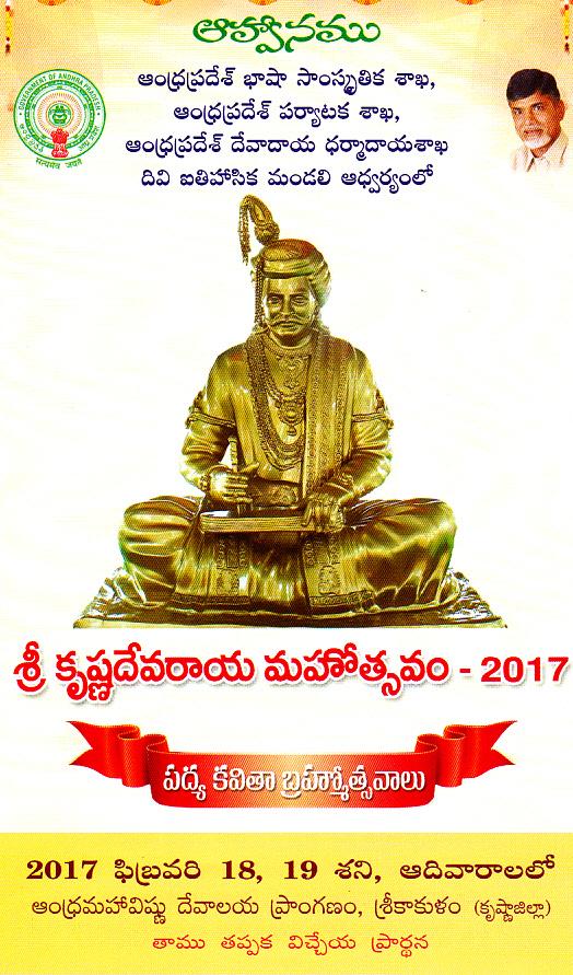 sri-krishnadevaraya-17021819_0001